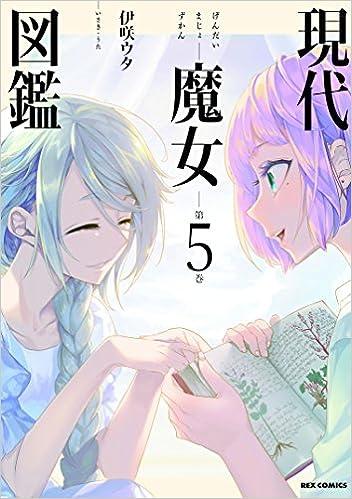 現代魔女図鑑 (5)