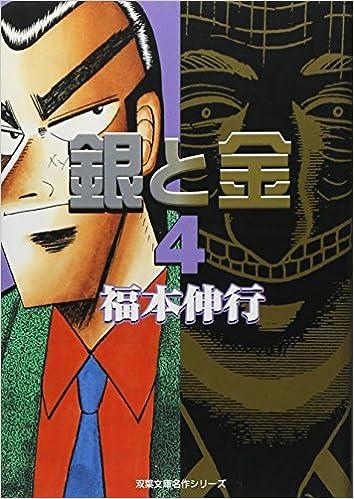 銀と金 (4)