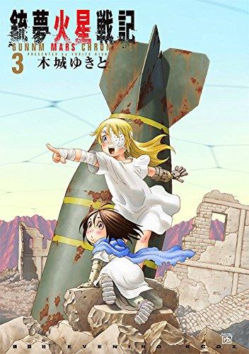 銃夢火星戦記 (3)