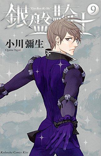 銀盤騎士 (9)