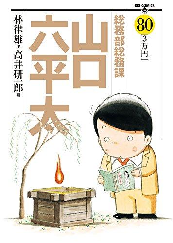総務部総務課山口六平太 (80)