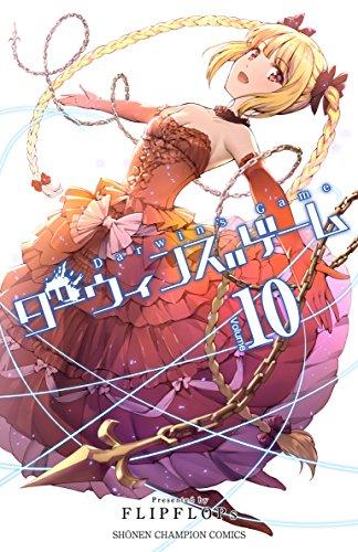 ダーウィンズゲーム (10)