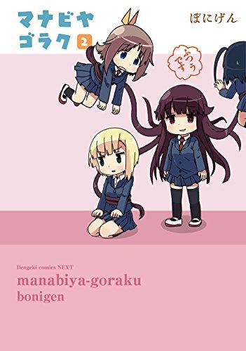 マナビヤゴラク (2)