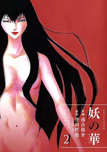 妖の華 (2)