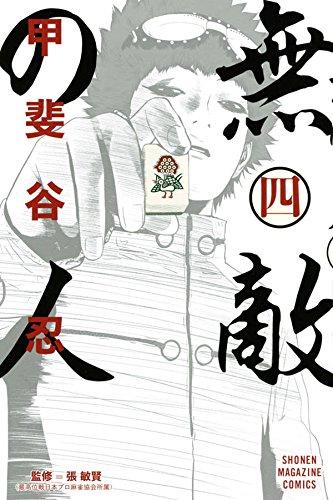 無敵の人 (4)