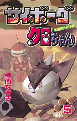 サイボーグクロちゃん (5)