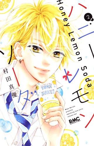 ハニーレモンソーダ (2)