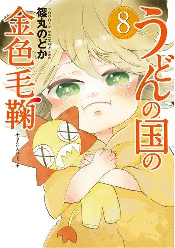 うどんの国の金色毛鞠 (8)