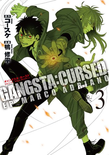 GANGSTA:CURSED. 3: EP_MARCO ADRIANO