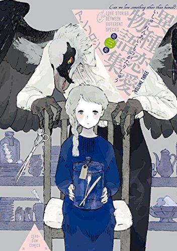 異種恋愛物語集 第三集