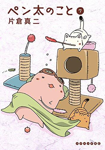 ペン太のこと (7)