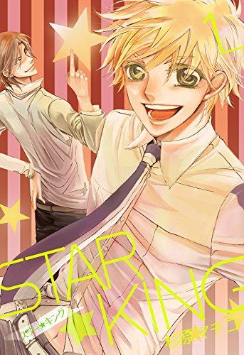 STAR☆KING (1)