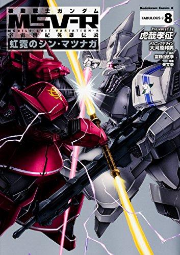 機動戦士ガンダムMSV-R 宇宙世紀英雄伝説 虹霓のシン・マツナガ (8)