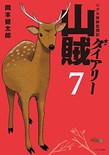 山賊ダイアリー (7)