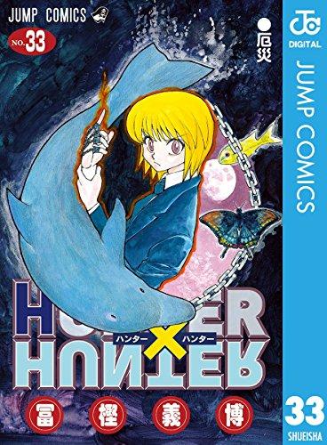 HUNTER×HUNTER モノクロ版 (33)