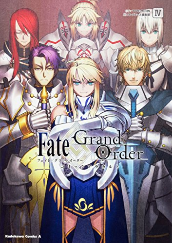 Fate/Grand Order コミックアラカルト IV