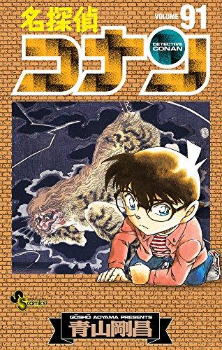 名探偵コナン (91)