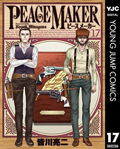 PEACE MAKER (17)