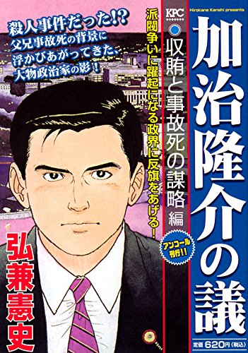 加治隆介の議 収賄と事故死の謀略編 アンコール刊行!!
