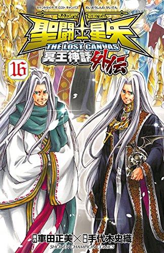 聖闘士星矢THELOSTCANVA外伝 (16)