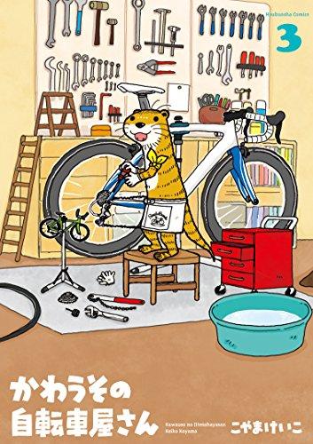 かわうその自転車屋さん (3)