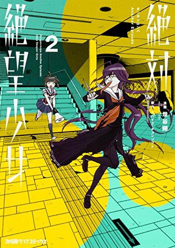 絶対絶望少女 ダンガンロンパ Another Episode (2)