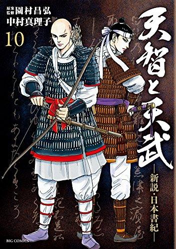 天智と天武-新説・日本書紀- (10)
