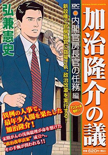 加治隆介の議 内閣官房長官の任務編 アンコール刊行!!