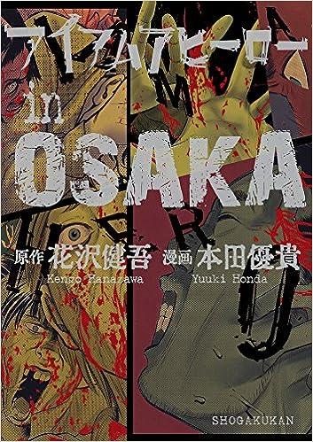 大阪でZQN発生! 『アイアムアヒーローinOSAKA』
