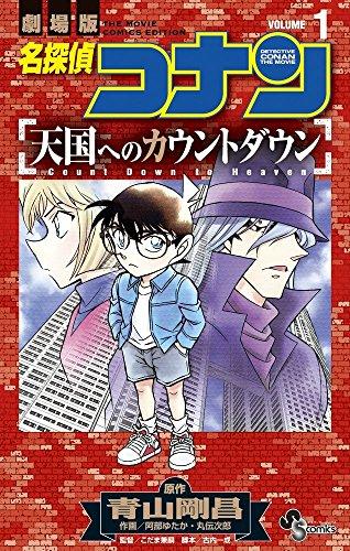名探偵コナン 天国へのカウントダウン (1)