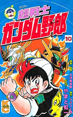 超戦士 ガンダム野郎 (10)