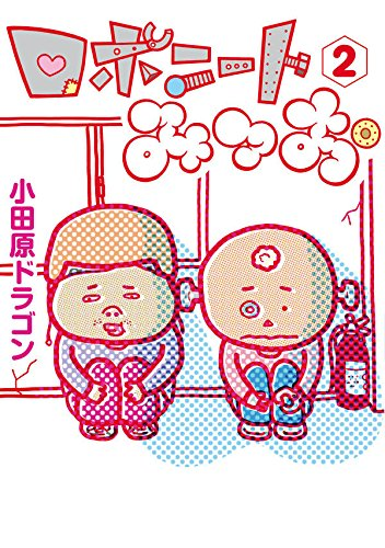 ロボニートみつお (2)