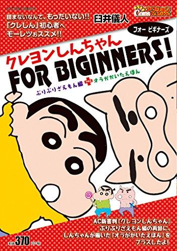 クレヨンしんちゃんFOR BIGINNERS! ぶりぶりざえもん編+オラがかいたえほん (アクションコミックス