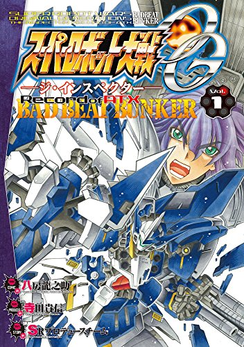 スーパーロボット大戦OG -ジ・インスペクター- Record of ATX Vol.1 BAD BEAT BUNKER