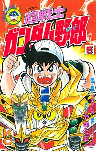 超戦士 ガンダム野郎 (5)