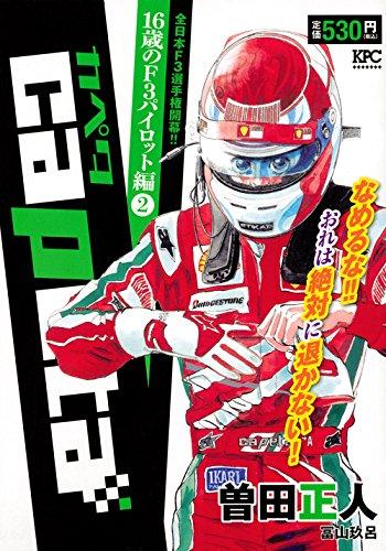 capeta 16歳のF3パイロット編(2)全日本F3選手権開幕!!