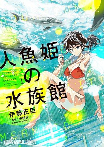人魚姫の水族館 (1)