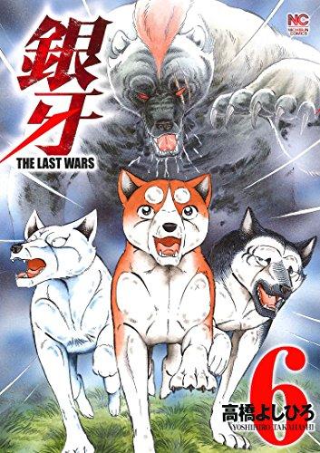 銀牙~THE LAST WARS~ ( 6)