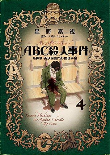 ABC殺人事件 名探偵・英玖保嘉門の推理手帖 (4)
