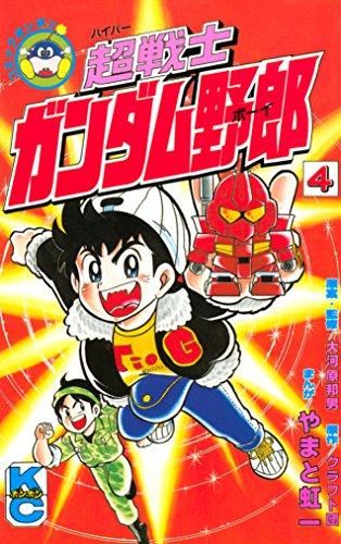 超戦士 ガンダム野郎 (4)