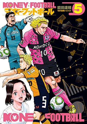 マネーフットボール (5)