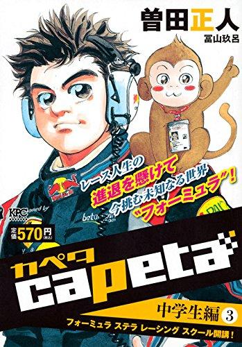 capeta 中学生編(3) フォーミュラ ステラ レーシング スクール開講!