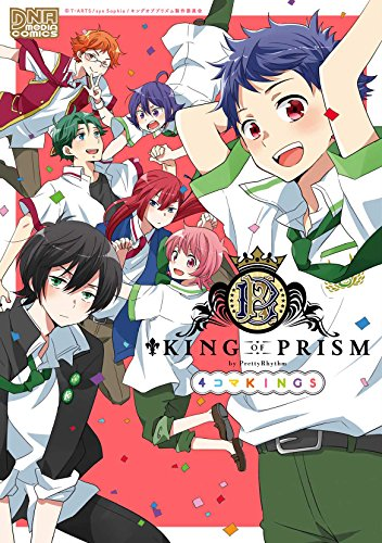 KING OF PRISM by PrettyRhythm 4コマKINGS