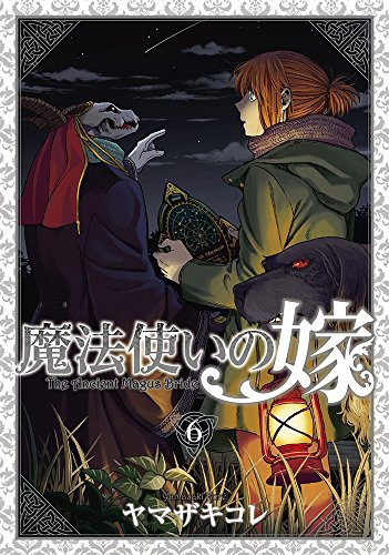 特装版 魔法使いの嫁 (6)