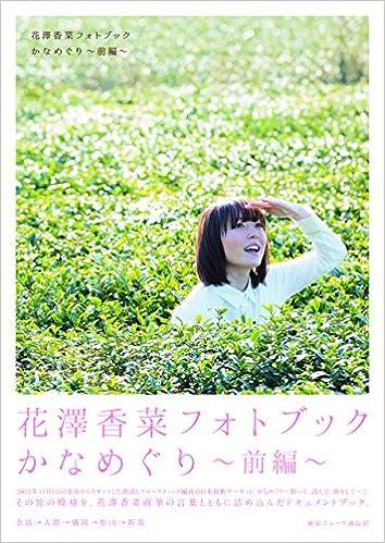 【ボブカワイイ】声優「花澤香菜」の魅力