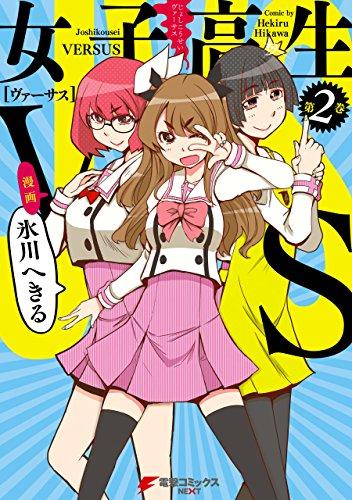 女子高生VS (2)