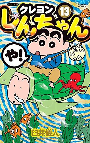 ジュニア版 クレヨンしんちゃん (13)