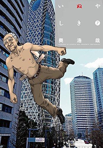 いぬやしき(7)【電子限定おまけ付き】