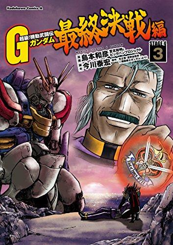 超級!機動武闘伝Gガンダム 最終決戦編 (3)