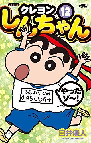 ジュニア版 クレヨンしんちゃん (12)